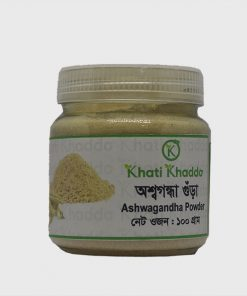 Ashwagandha Powder অশ্বগন্ধা গুড়া