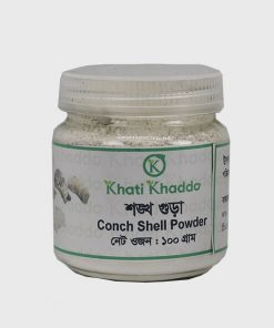 Conch Shell Powder শঙ্খ গুড়া