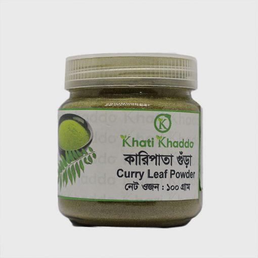 Curry Leaf Powder কারিপাতা গুড়া